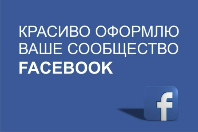 Красивое оформление группы или страницы Facebook 1 - kwork.ru