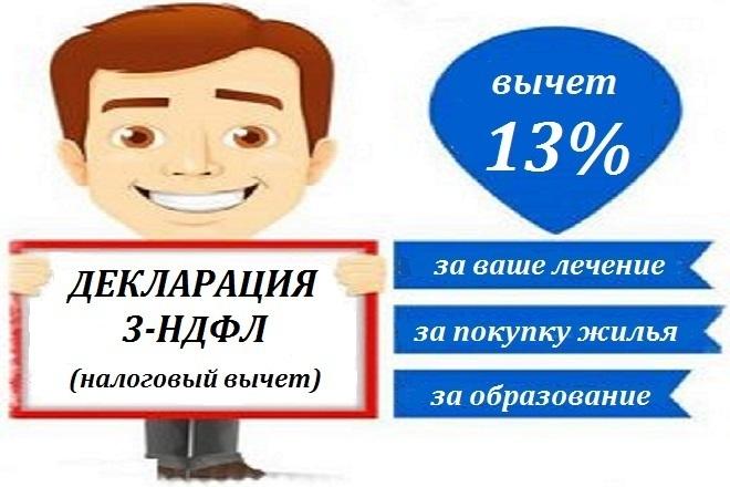 Декларация 3-НДФЛ для возврата НДФЛ за обучение, лечение, жильё 1 - kwork.ru
