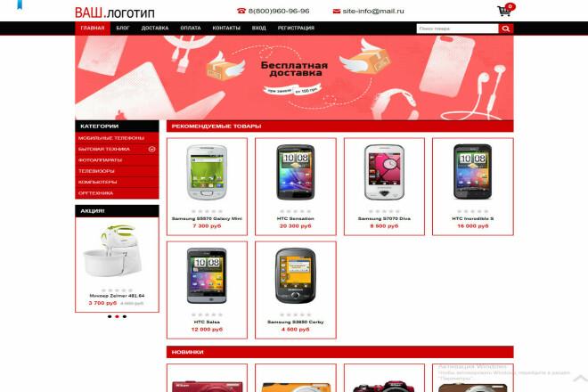 Продам готовый универсальный интернет-магазин 34 - kwork.ru
