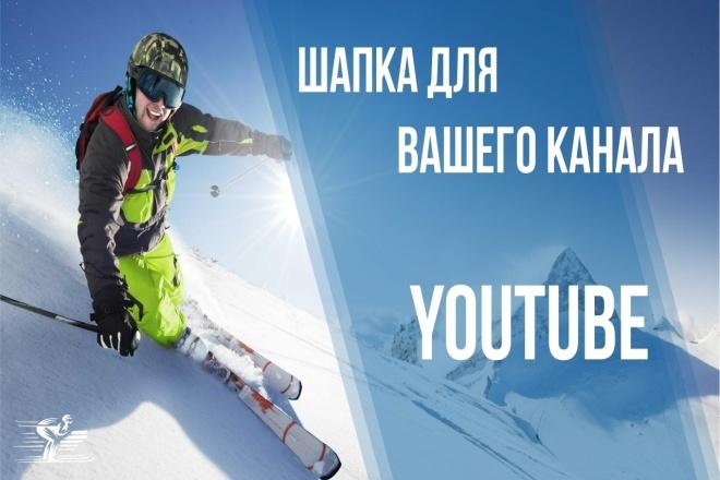 Шапка для YouTube канала. Сделаю баннер для Ютюб канала 1 - kwork.ru