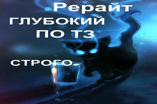 Сделаю глубокий рерайт 1 - kwork.ru