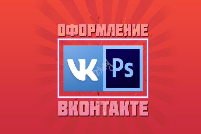 Обложка сообщества VK 1 - kwork.ru