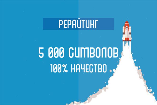 Рерайтинг текстов 1 - kwork.ru