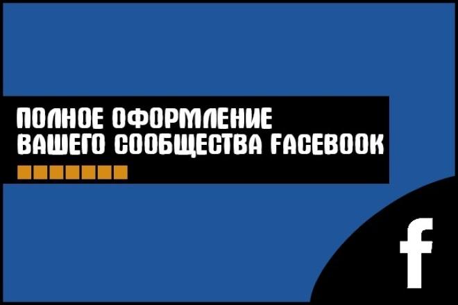 Оформлю ваше сообщество facebookДизайн групп в соцсетях<br>Красиво оформленное сообщество facebook привлекает внимание и делает ваших посетителей более лояльными к подписке. Разработать для вас красивую обложку для оформления вашего сообщества на facebook под ваше направление. Буду рад вашим заказам на постоянной основе. Всегда открыт к вопросам и предложениям.<br>