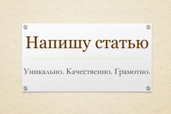Напишу уникальную статью 100% text.ru 1 - kwork.ru