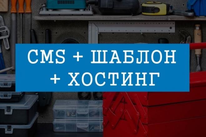 Сайт на CMS (WP,Joomla) + шаблон + хостинг на год 1 - kwork.ru