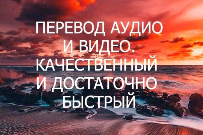 Перевод видео в текст, аудио в текст 1 - kwork.ru