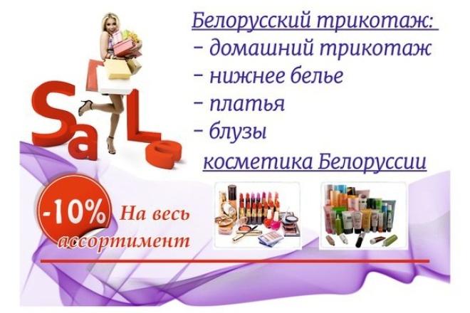 Создам продающую листовку, брошюру 1 - kwork.ru