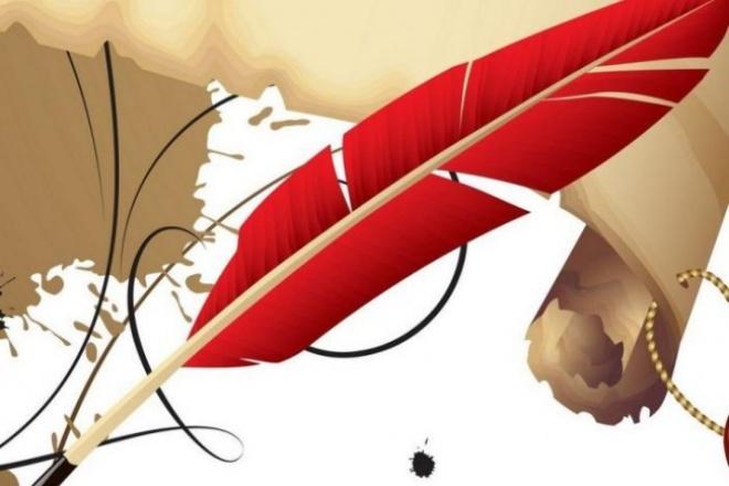 Уникальные стихиСтихи, рассказы, сказки<br>Пишу индивидуальные, уникальные стихи на заказ. В них отразится имя именинника, его увлечения, мечты, Ваши пожелания именно ему. Стихи для мужчин, женщин, детей, признания в любви, свадебные клятвы, поздравления, пожелания, лав-стори, стихи на профессиональные, российские и международные праздники и другие произведения. Ваш подарок останется в памяти виновника торжества и гостей надолго.<br>