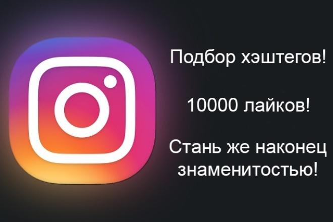 Продвижение по хэштегам в InstagramПродвижение в социальных сетях<br>Хотите получить трафик на вашу страницу? Вы попали по адресу! В пакет услуг входит: 1. Подбор актуальных хэштегов для вашей страницы. (30 штук) 2. +10000 лайков.<br>