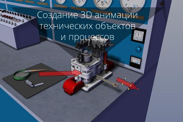Создание 3D анимации технических объектов, процессов, ваших идей 1 - kwork.ru
