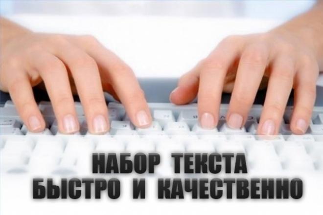 Быстрый набор текста. Перевод из аудио или видео в печатный текстНабор текста<br>Быстро и качественно наберу текст любой сложности. Преобразую аудио или видео в печатный читаемый текст. Своевременность и высокое качество гарантирую.<br>