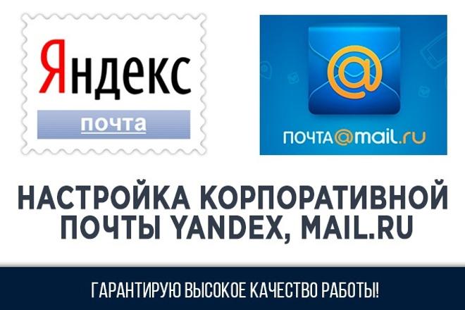 Настройка корпоративной почты Yandex, Mail.ruАдминистрирование и настройка<br>Об этом кворке Помогу настроить корпоративную почту на сервисах Yandex и Mail.ru. В рамках 1 кворка заведу для Вас до 10 почтовых ящиков (на 1 сервисе). Какие преимущества от такой почты? 1.Необходимое количество почтовых ящиков 2.Удобный интерфейс для управления почтовыми аккаунтами 3.Возможность установить логотип своей организации в веб-интерфейсе Почты 4.Неограниченный объём почтового ящика 5.Надёжная система защиты от спама и вирусов 6.Доступ к почте через веб-интерфейс 7.Доступ к почте с мобильных устройств 8.Календарь для организации рабочего дня, расписания встреч и ведения списков дел 9.Удобные инструменты для работы с письмами в веб-интерфейсе. 10.Множество дополнительных возможностей<br>