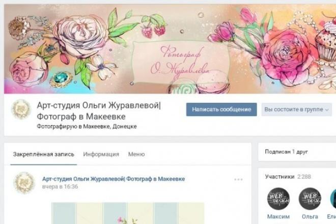 Оформлю Вашу группу ВК 1 - kwork.ru