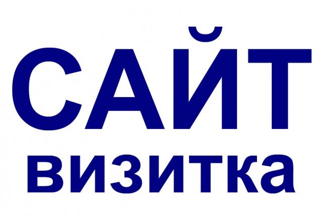 Сделаю сайт-визитку для продаж или бизнеса. Landing page 1 - kwork.ru