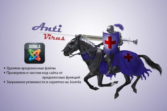 Удалю вирусы на сайте с системой Joomla 1 - kwork.ru