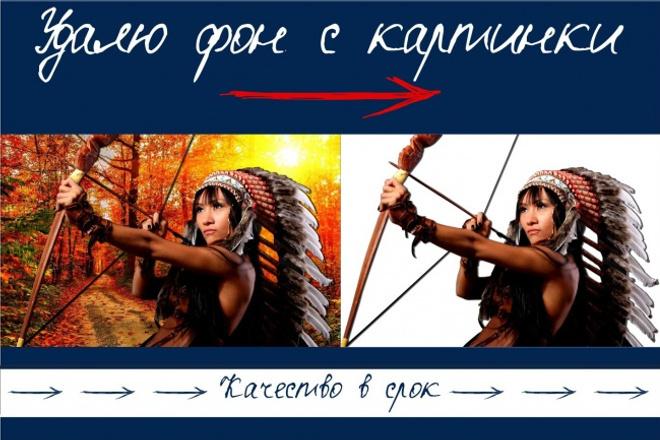 Удалю фон с картинки или фото 1 - kwork.ru