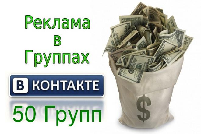 Ручное размещение объявления в 50 группах ВКонтакте 1 - kwork.ru