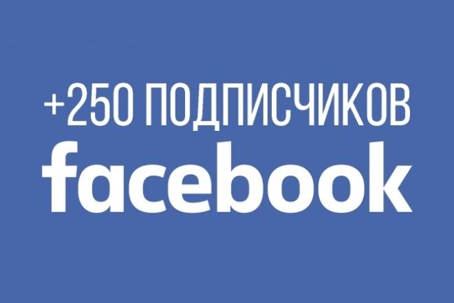 250 подписчиков в Facebook на ваш пабликПродвижение в социальных сетях<br>Мы добавляем живых, качественных, участников, которые идеально подходят для расширения паблика. Это сделает его более привлекательным для целевой аудитории, повысит доверие к паблику, а значит и конверсию. Также это помогает поднять паблик в поисковой выдаче, что будет постоянно приводить вам целевых посетителей. Принимаем заказ и начинаем работу над ним в максимально сжатые сроки. Срок выполнения заказа обычно не превышает пяти дней, чаще выполняется быстрее на несколько дней. Подписчики отличного качества, вступают за вознаграждение, всё делают вручную, без различных бот-программ, заблокированных аккаунтов не бывает (как например в ВК). Процент отписок не превышает 5%, зачастую эта цифра намного ниже<br>