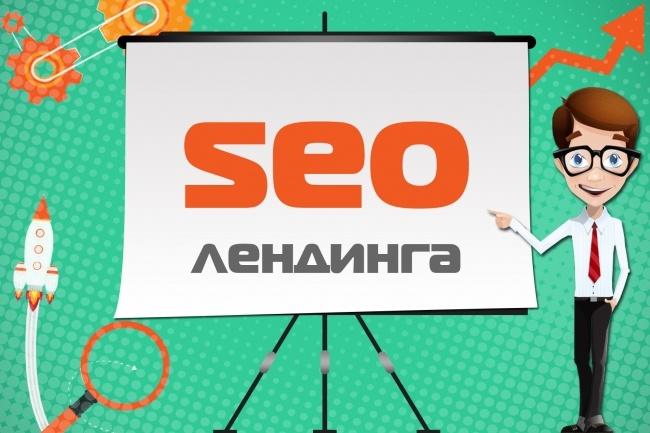SEO для лендинга - оптимизация и продвижение вашего лендинга 1 - kwork.ru