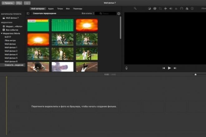 Смонтирую ролик, клип, видеоМонтаж и обработка видео<br>Выполню монтаж из вашего видео/фото/аудио. Наложение любой музыки/звуков (Без авторских прав для YouTube. ) Улучшение качества звуков. Титры/надписи/переходы в видеоролике. Работаю только с вашими файлами. Самостоятельный поиск и подбор материалов за скромную доплату.<br>