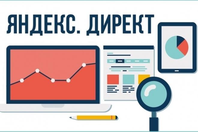 Настрою яндекс директ РСЯ 1 - kwork.ru