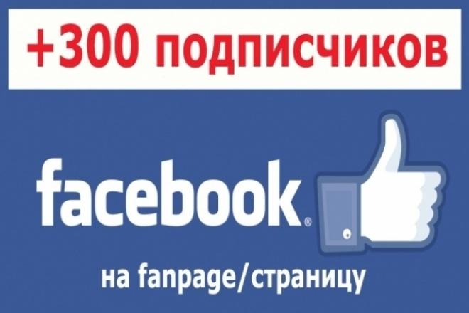 Приглашу 300 друзей в FacebookПродвижение в социальных сетях<br>Приглашу 300 друзей на вашу страницу в Facebook Только живые исполнители с качественными аккаунтами. Только ручное добавление. Никаких санкций со стороны Facebook Гарантия качества. Отписок не более 5% Время выполнения 5 дней. По желанию заказчика можно сделать быстрея.<br>