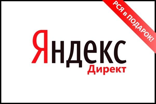 Настройка Яндекс Директ под ключ. Аналитика. Докрутка. РСЯ в подарок 1 - kwork.ru