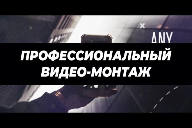 Качественный монтаж видео любой сложности. Цветокор 1 - kwork.ru