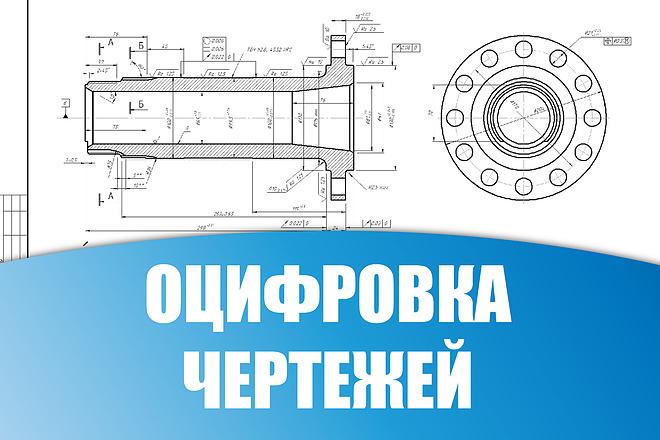 Оцифровка чертежей 1 - kwork.ru