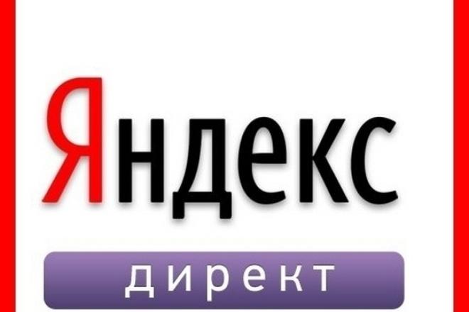 Настройка контекстной рекламы Яндекс Директ Поиск+ РСЯ 1 - kwork.ru