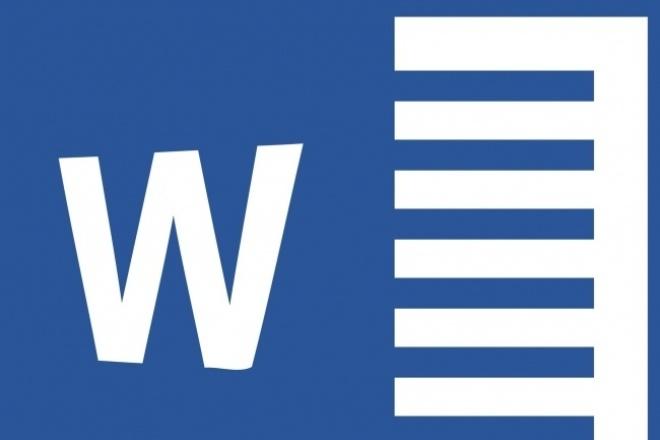 Отредактирую ваш текст в Microsoft Word 1 - kwork.ru