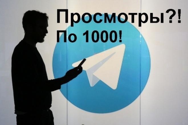 Просмотры Телеграм - по 1000 на 10 записейПродвижение в социальных сетях<br>Что я предлагаю: Раскрутку вашего канала - просмотры на последние записи в вашем канале - т. е просмотры телеграм на последние записи. Подробнее: Естественное число просмотров с погрешностями (т. е не ровно по тысяче, а число гуляет туда сюда в 10%) Каждый пост будет иметь 1000 просмотров с погрешностью 10% (обычно все в бОльшую сторону) Просмотры добавляются на последние 10 сообщений в ленте Это произойдет естественным образом в течение суток (а не в течение часа... ) Почему я: Делаю с бонусом Большое число просмотров Безопасно Могу проконсультировать про телеграм по любым вопросам<br>