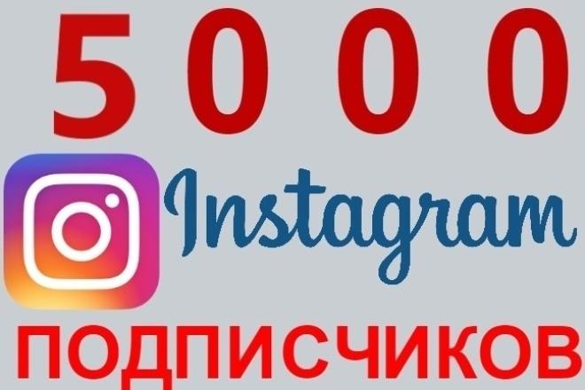 5000 instagram подписчиковПродвижение в социальных сетях<br>5000 гарантированных instagramподписчиков. Обычно это занимает несколько часов. Пароль не понадобится, нужна будет только ссылка на аккаунт. Профиль должен быть открытым. Подписчики останутся навсегда. 100% безопасно. Возможны списания/отписок 2-7% (но мы всегда добавляем больше).<br>