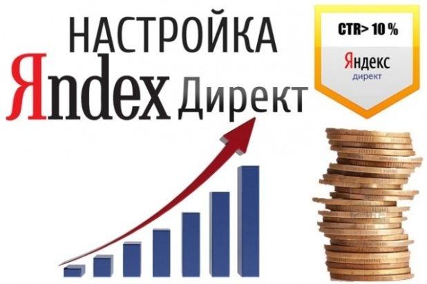 Настройка рекламной кампании на 80 ключей в Яндекс Директ 1 - kwork.ru