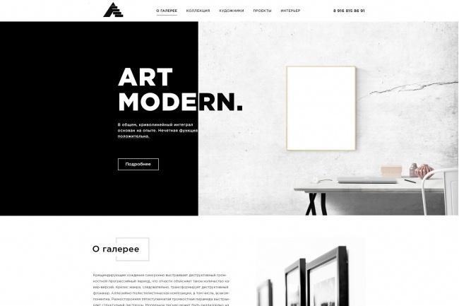 Сделаю веб-дизайн страницы, лендинга 1 - kwork.ru