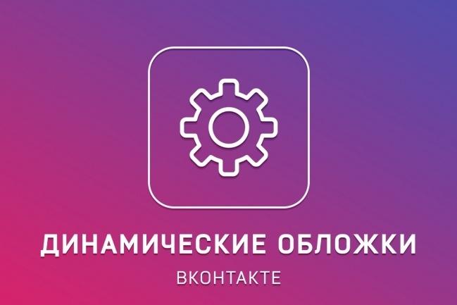 Сделаю динамическую обложку для группы вконтакте 1 - kwork.ru