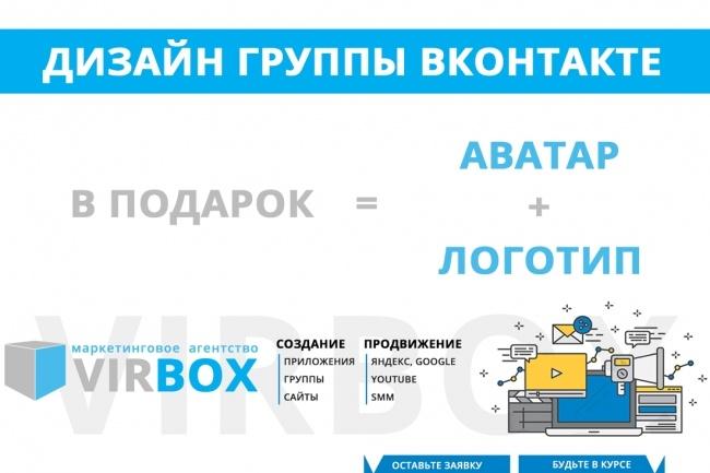 Дизайн группы Вконтакте + Логотип и аватар в подарок 1 - kwork.ru