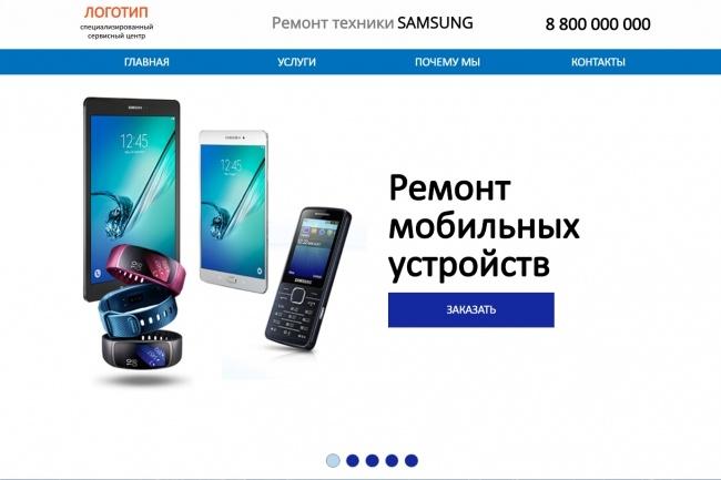 Готовый лендинг под услуги ремонта электроники Samsung 20 - kwork.ru