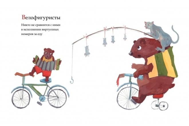 Детская иллюстрация 1 - kwork.ru