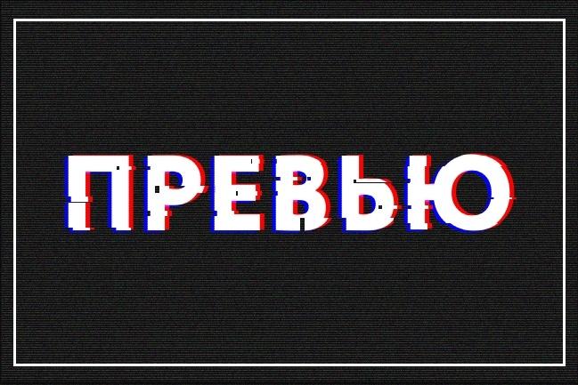 Превью для Youtube 1 - kwork.ru