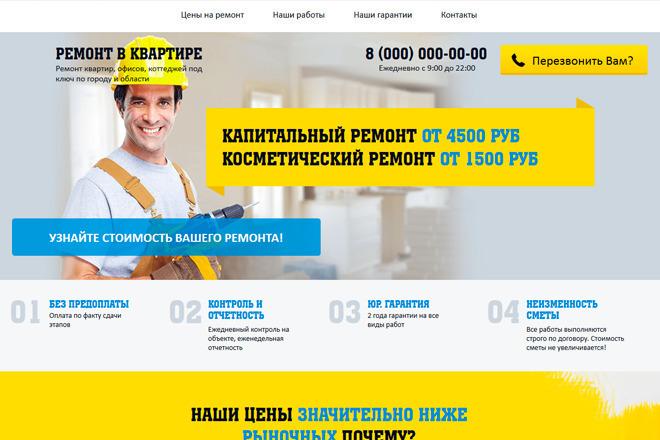 Продам лендинг - ремонт в квартире 1 - kwork.ru