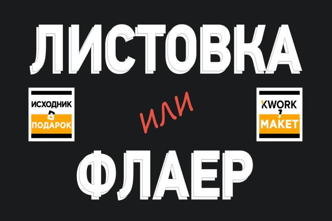 Дизайн-макет листовки ИЛИ флаера 1 - kwork.ru