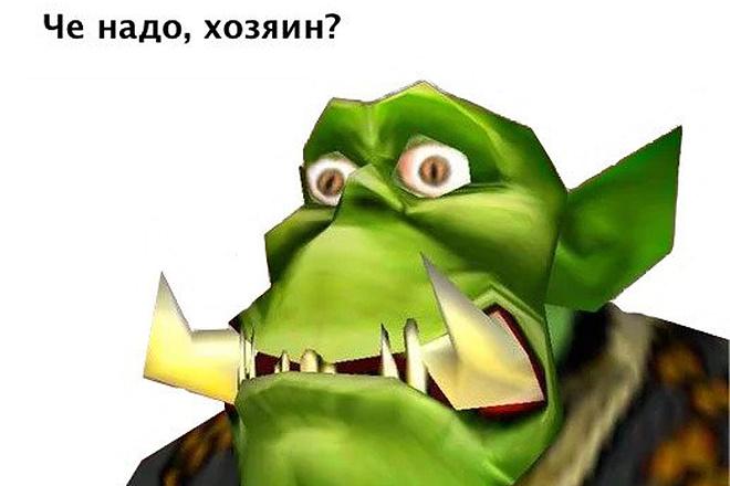 Сделаю ваш текст на любом меме 1 - kwork.ru
