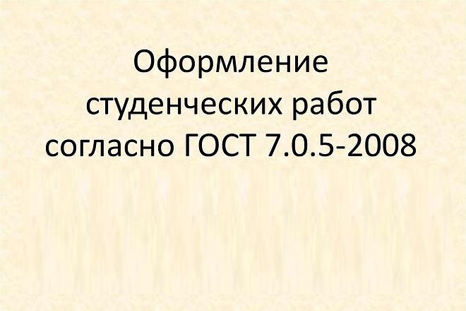 Оформление научных работ по ГОСТу 1 - kwork.ru