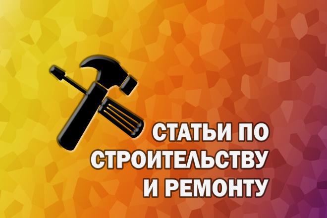 Статьи по строительству и ремонту 1 - kwork.ru