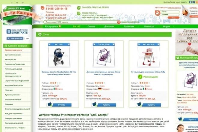 Регистрация интернет-магазина в 5 каталогахДоски объявлений<br>Зарегистрирую Ваш интернет-магазин в 5 каталогах интернет-магазинов важных и посещаемых поставщиками и покупателями.<br>