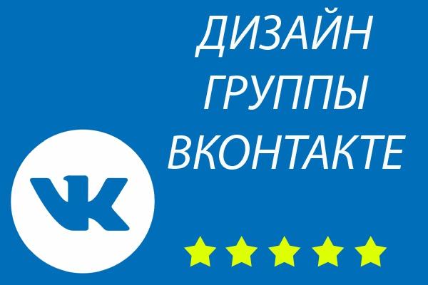 Сделаю дизайн группы ВКонтакте 1 - kwork.ru