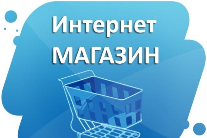 Интернет-магазин под ключ 1 - kwork.ru