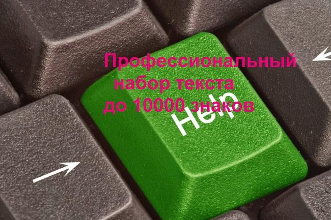 Напишу текст с фото и сканов, рукописный текст разборчивый до 10000 зн 1 - kwork.ru